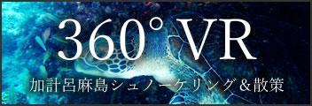 360°VR 加計呂麻島シュノーケリング&散策